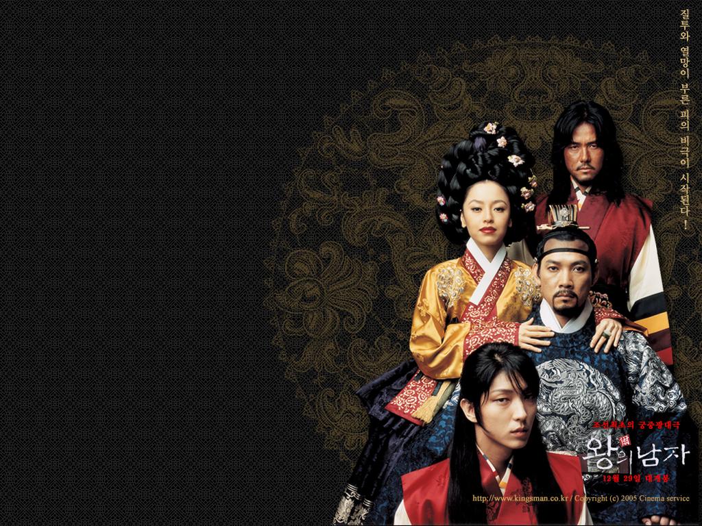 韓国映画 王の男 壁紙 写真 ポスター 韓国俳優韓国女優大集合